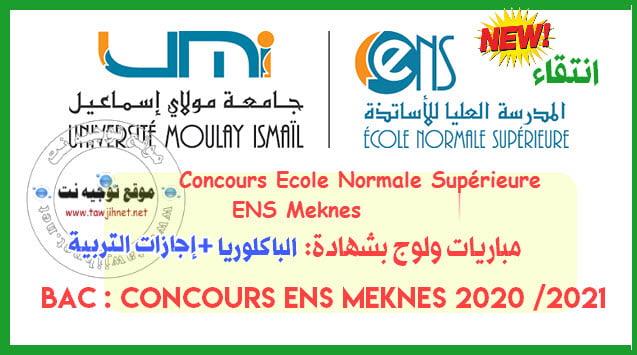 Sélection Concours ENS Meknes Ecole Normale Supérieure 2020 -2021 انتقاء المدرسة العليا للاساتدة بمكناس