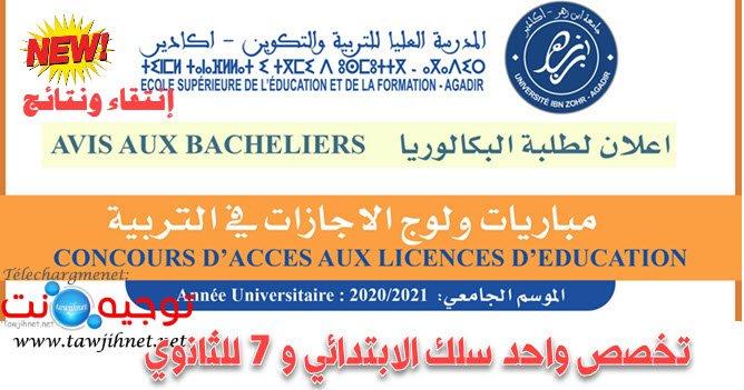 Résultats présélection Concours ESEF Agadir Licence education 2020 - 2021