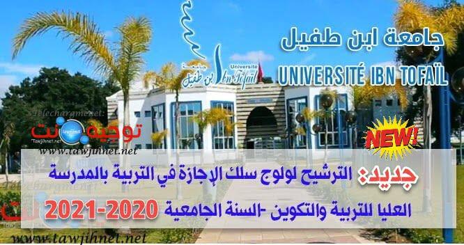 Préselection Concours Cycle Licence Education ESEF Kenitra 2020 2021 المدرسة العليا للتربية والتكوين القنيطرة