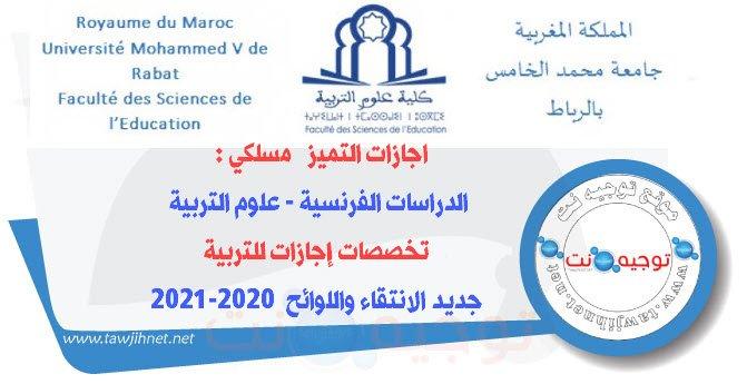 Preselection et résultats Faculté sciences  Eduaction FSE Rabat2020 اجازات التميز كلية علوم التربية تخصصات إجازات للتربية