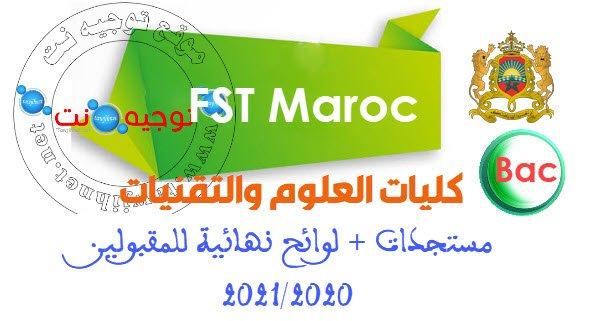Résultats et listes Bac Selection FST Maroc tawjihi  2020 - 2021
