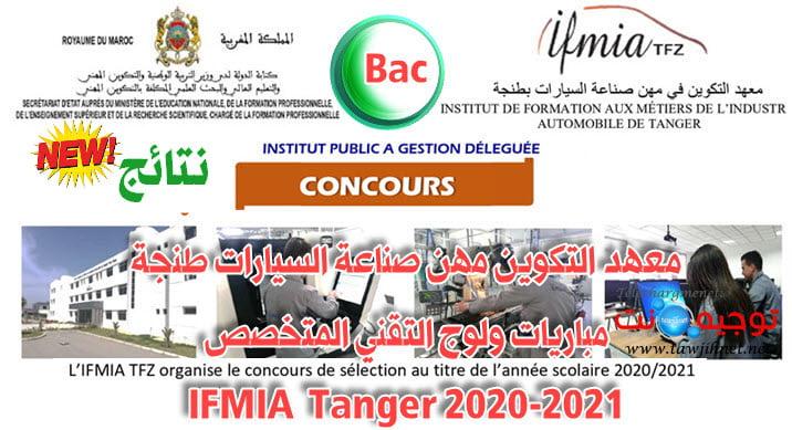 Résultats Sélection IFMIA Tanger Institut Métiers Automobile 2020 نتائج معهد التكوين مهن صناعة السيارات طنجة