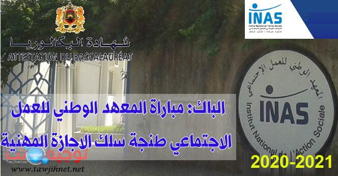 Résultats Concours INAS Tanger 2020 -2021 نتائج مباراة معهد العمل الاجتماعي طنجة