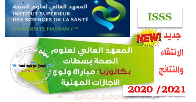 Selection bac Concours ISSS settat I3S  LP 2020 -2021