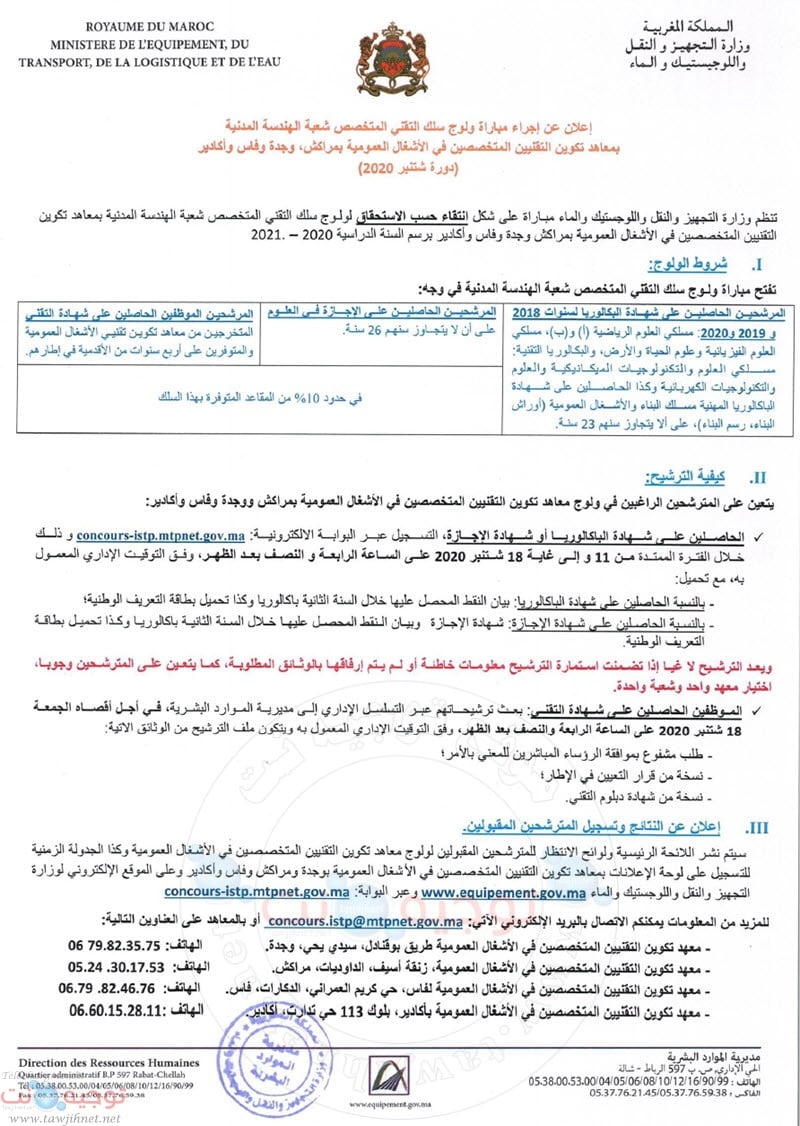 Concours selection ISTP Oujda Marrakech Fes et Agadir 2020 - 2021