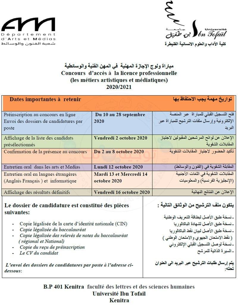 إعلان ولوج مسلك الإجازة المهنية في : المهن الفنية والوسائطية 2020/2021 Les métiers Artistiques et Médiatiques