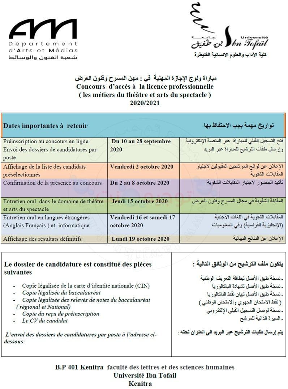 إعلان ولوج الإجازة المهنية في : مهن المسرح وفنون العرض Les métiers de Théâtre et Arts du spectacle 2020/2021