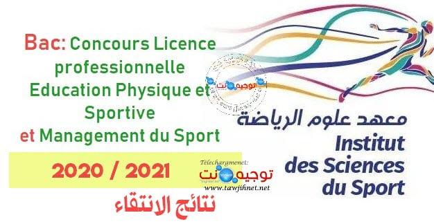 Préselection Concours  Institut Sciences Sport ISS I2S Settat 2020 - 2021