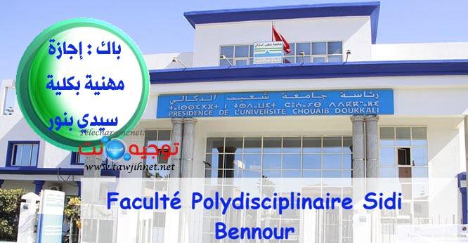 Bac Licences Professionnelles LP FP Faculté Polydisciplinaire Sidi Bennour 2020