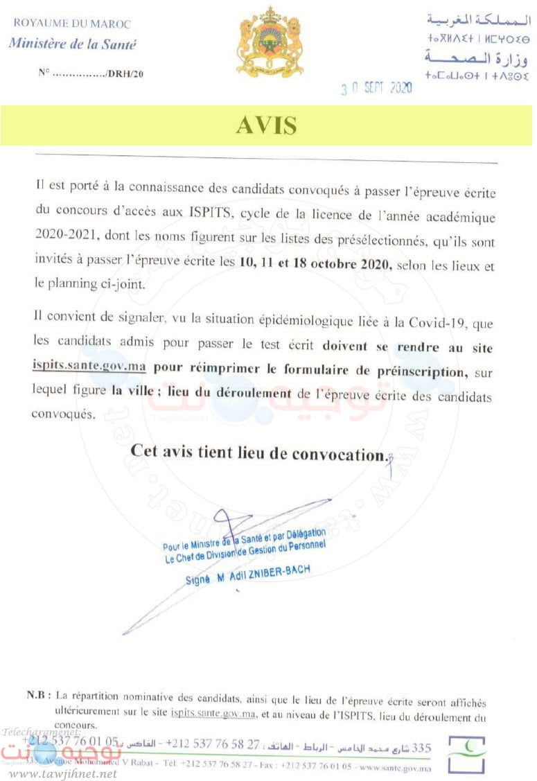 Bac liste et lieux Concours ISPITS session Octobre 2020 معاهد التمريض أكتوبر 2020