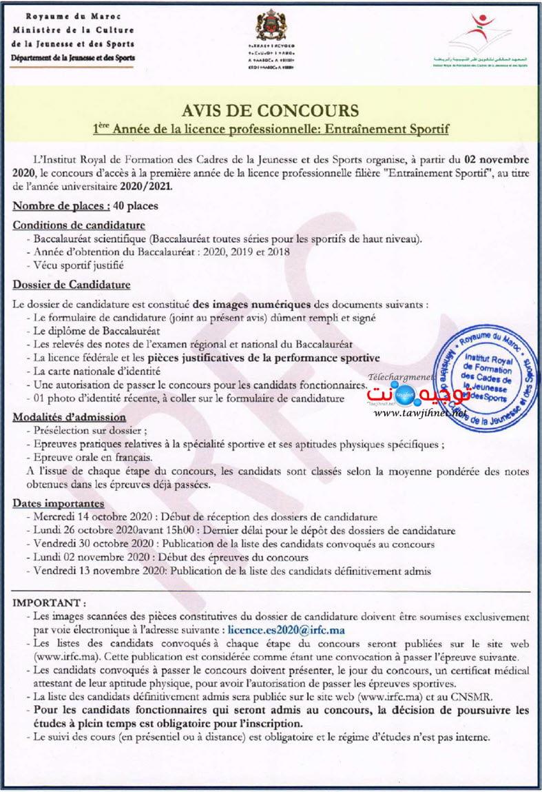 Avis 2 bac Concours  Licence Prof IRFC Rabat 2020 - 2021