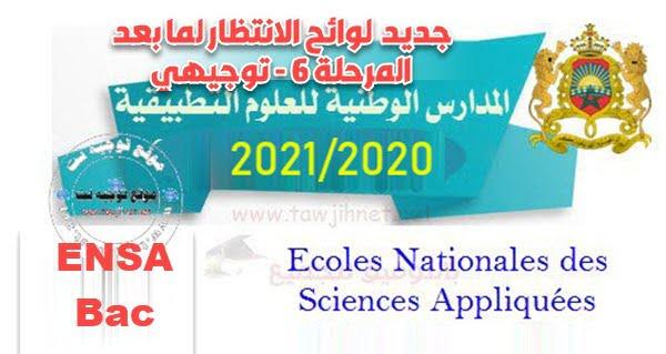 Bac Listes d'attente ENSA Maroc 2020 - 2021
