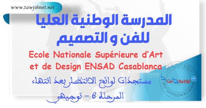 Bac listes d'attente ENSAD Casa 2020 - 2021