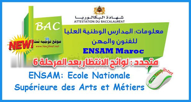 Bac Listes d'attente ENSAM Meknes Casa 2020 - 2021