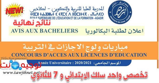 Résultats définitifs Concours ESEF Agadir  2020 - 2021 المدرسة العليا للتربية والتكوين أكادير