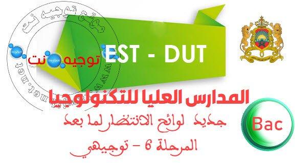 Bac Listes d'attente EST Maroc 2020 2021