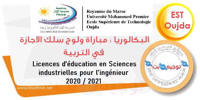 Résultats EST Oujda Licence éducation CLE 2020 2021 إجازة التربية في العلوم الصناعية