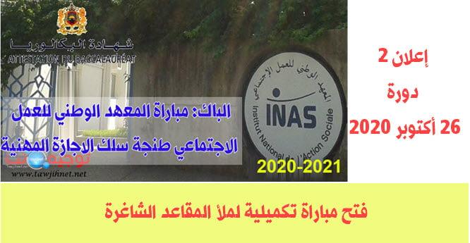Session 2 Concours INAS Tanger 2020 -2021 مباراة تكميلية  المعهد الوطني للعمل الاجتماعي بطنجة