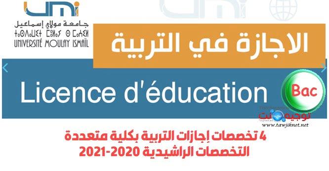 Concours Licence éducation FP Errachidia 2020-2021 إجازات التربية الراشيدية