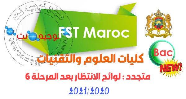 Bac Listes d'attente FST Maroc 2020 - 2021