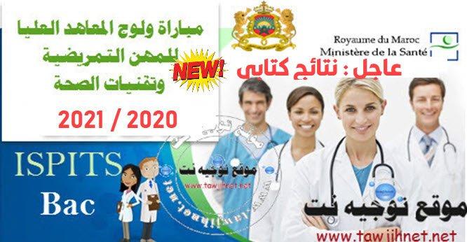 Résultats Ecrit Concours ISPITS 2020 نتائج كتابي معاهد مهن التمريض وتقنيات الصحة