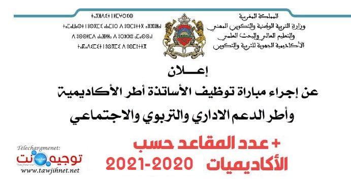Tawdif men gov Validation concours AREF 2020 - 2021 مباريات توظيف الأساتذة أطر الأكاديميات واطر الدعم الاداري والتربوي والاجتماعي