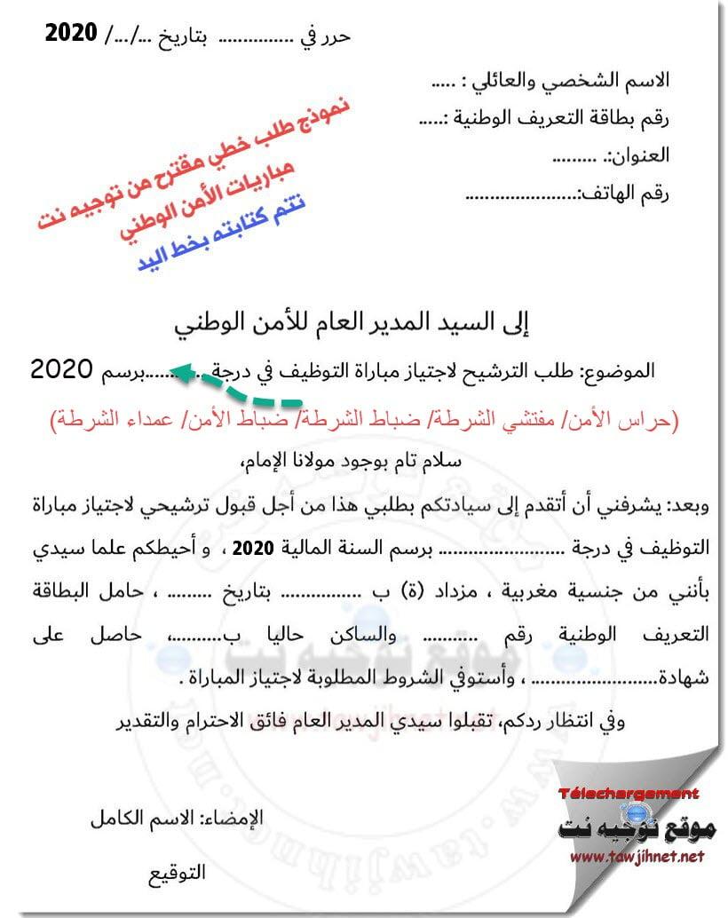 demande-concours-police-2020.jpg