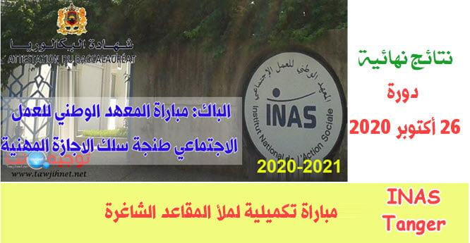 Résultats  Concours Complémentaire INAS Tanger 2020 -2021