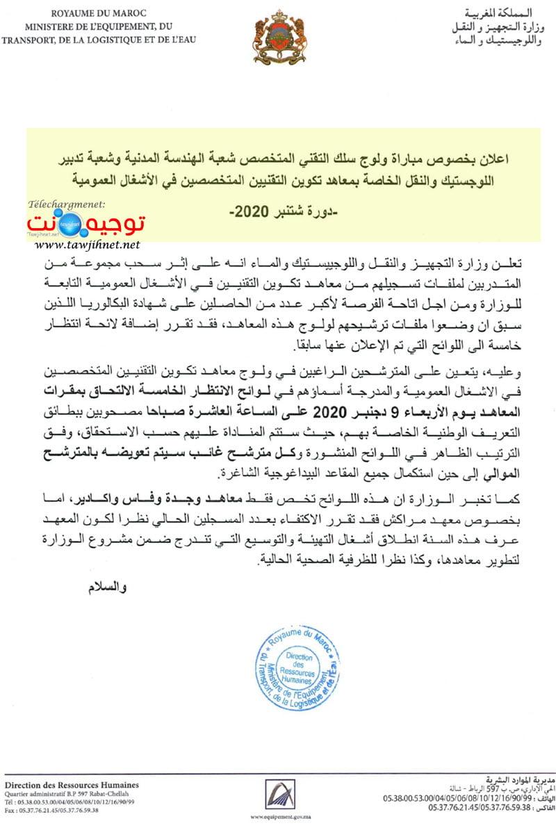 l'avis en arabe ISTP Liste d'attente 5