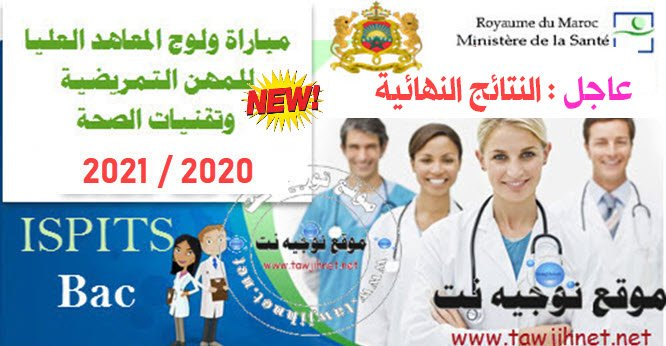 Résultats Définitifs Concours ISPITS 2020 نتائج نهائية مباراة ولوج المعاهد العليا للمهن التمريضية وتقنيات الصحة