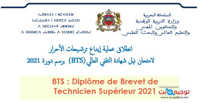 BTS Diplôme Brevet Technicien Supérieur libre 2021 شهادة التقني العالي 2021