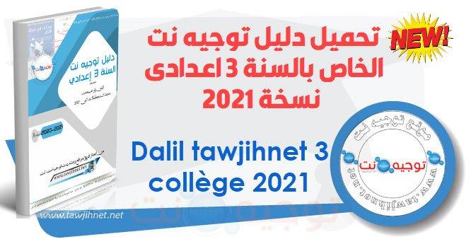 dalil tawjihnet 3 collège 2021 Massar Services Moutamadris