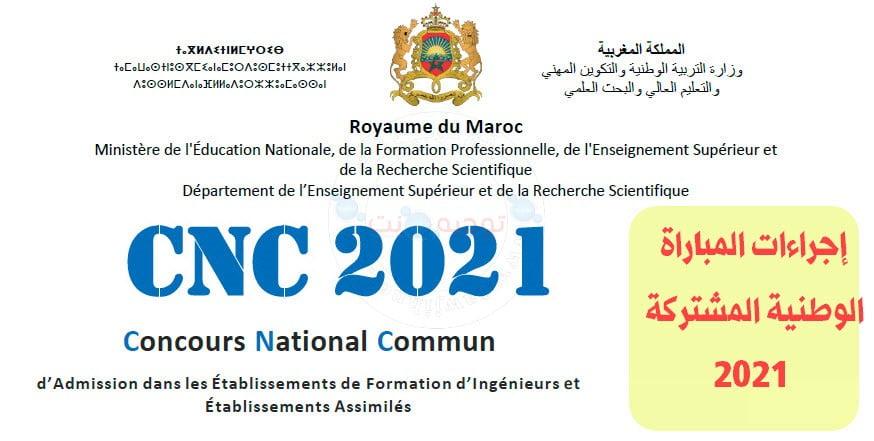 Concours national commun CNC Maroc 2021 Ecole Hassania des Travaux Publics