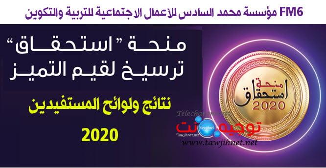 Résultats et les listes bourse ISTIHQAQ FM6 2020