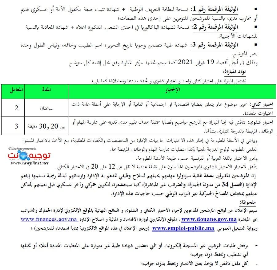 Concours recrutement 220 Gardiens Douanes 2021
