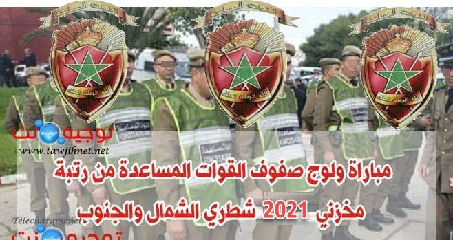 مباراة ولوج صفوف القوات المساعدة التلاميذ المخازنية 2021