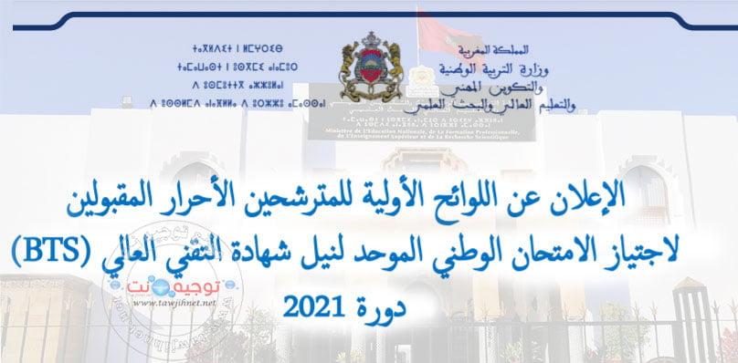 لوائح الأولية للمترشحين الأحرار لاجتياز الامتحان الوطني التقني العالي BTS 2021 Listes BTS Libre Brevet Technicien Supérieur 2021