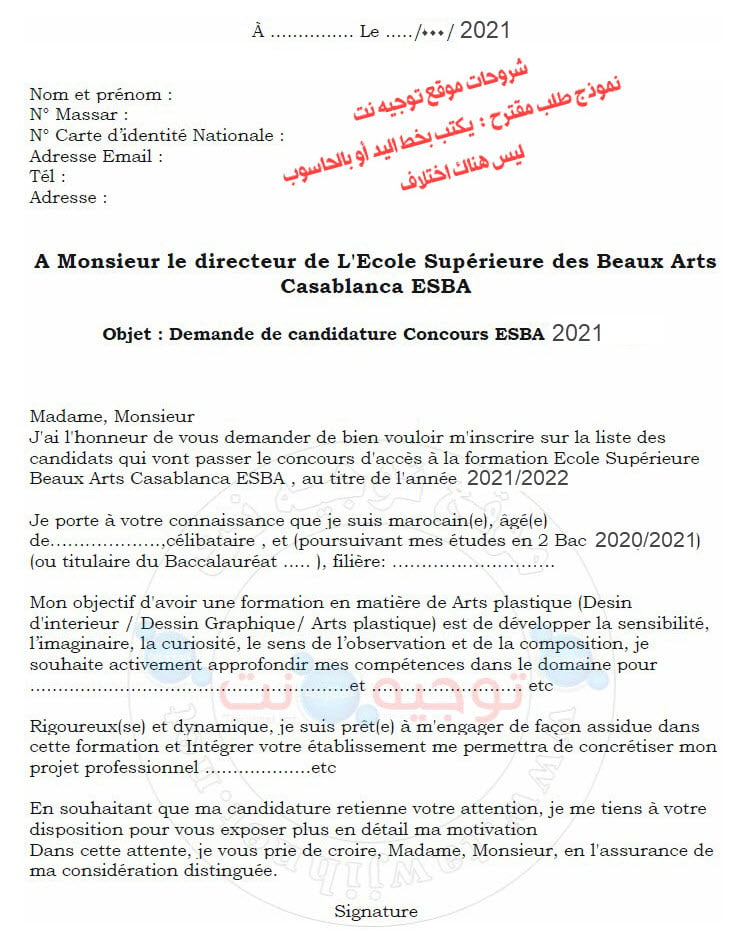 Demande motivation Concours Ecole Supérieure Beaux Arts Casablanca ESBA Casa 2021 المدرسة العليا للفنون الجميلة بالدار البيضاء
