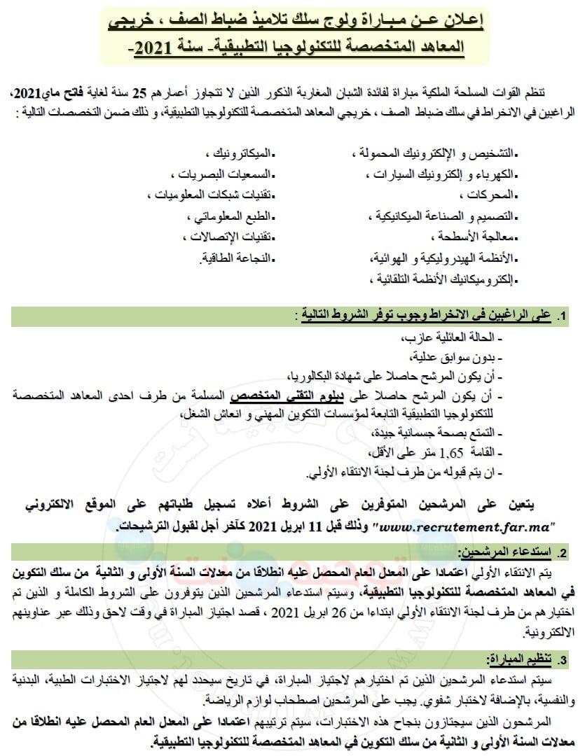 Concours Recrutement Sous Officiers FAR ISTA 2021 dernier délai 11 avril 2021 ضباط الصف