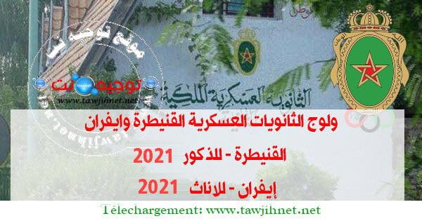 Concours 1° et 2° lycée Militaire Royal Ifrane Kenitra 2021-2022 ولوج الثانويات العسكرية القنيطرة وايفران
