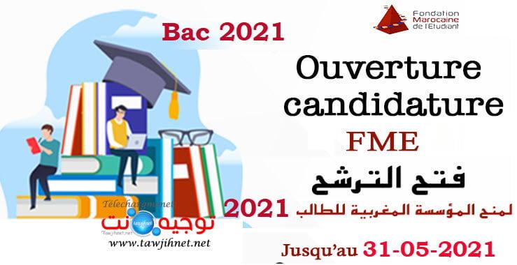 Bourse  FME Fondation Marocaine Etudiant 2021 - 2022 منحة المؤسسة المغربية للطالب 2021
