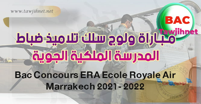 Concours ERA Marrakech Licence pilotage 2021 - 2022