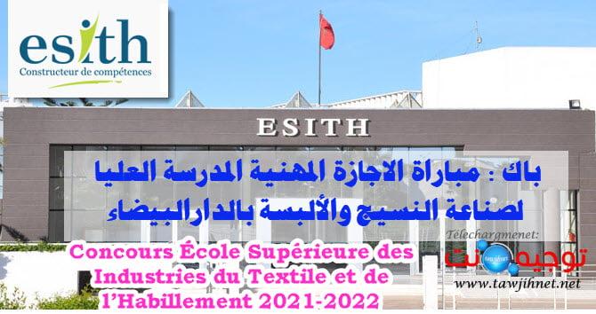 Concours ESITH Casa LP Bac 2021 -2022 Casablanca licence professionnelle