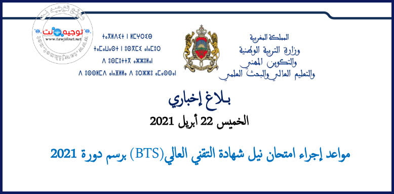 Examen BTS et cadres références 2021 امتحان شهادة التقني العالي