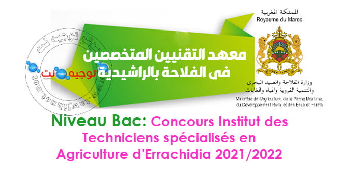 Concours Institut Agricole Errachidia Techniciens  2021
