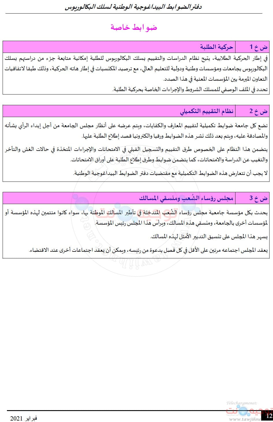 Bachelor-CNPN-normes-pedagoqiques-2021_Page_12-morocco.jpg