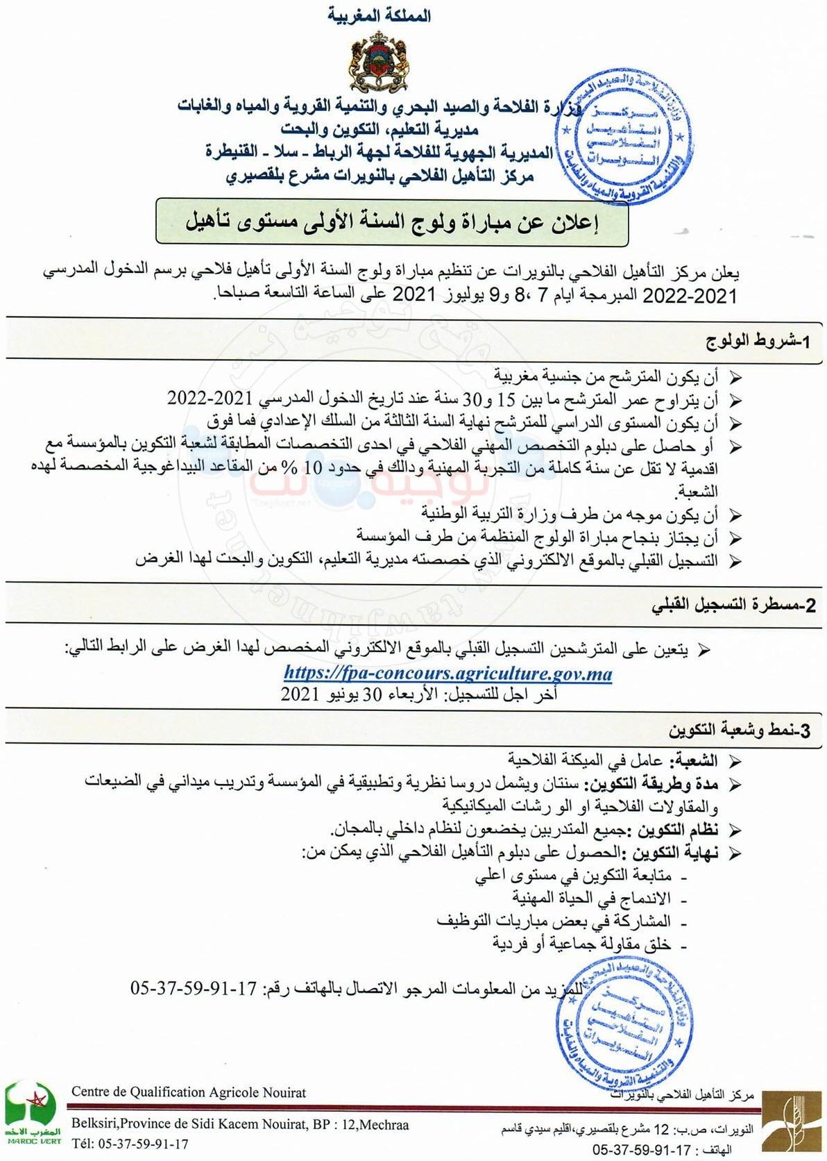 Concours Centre Qualification Agricole Nouirate 2021 - 2022 مركز التأهيل الفلاحي بالنويرات - مشرع بلقصيري