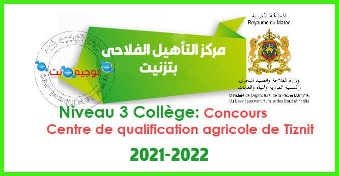 Concours Centre qualification agricole Tiznit 2021 - 2022 مركز التـأهــيـل الفــلاحـي بـتيزنيت