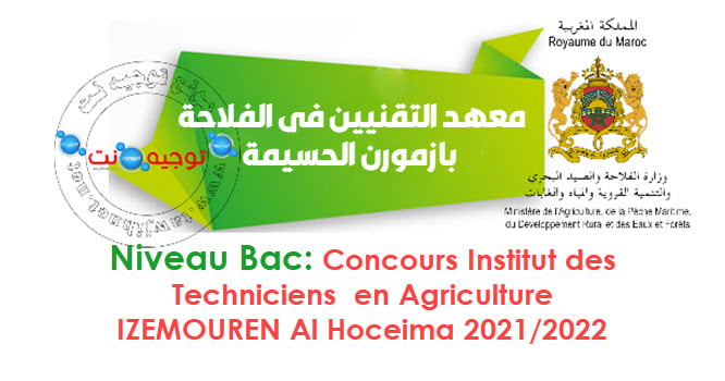 Concours Techniciens Agricole IZEMOUREN Al Hoceima 2021 - المعهد التقني الفلاحي بازمورون - الحسيمة