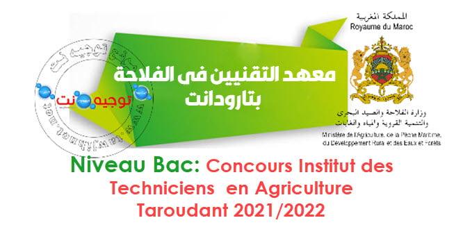 Concours Techniciens Agricole Taroudant  2021 المعهد التقني الفلاحي بتارودانت